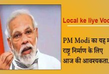 Photo of Local ke liye Vocal : PM Modi क