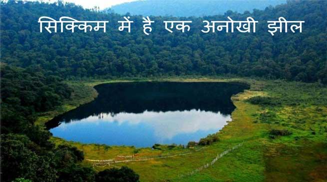 सिक्किम की अनोखी झील, जहां मन्नतें होती हैं पूरी