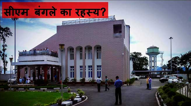 क्या है अरुणाचल के सीएम बंगले और वास्तु का रहस्य ?