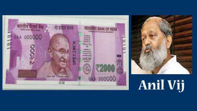 Photo of गांधी की तस्वीर, नोटों से भी हटा देनी चाहिए- मंत्री अनिल विज