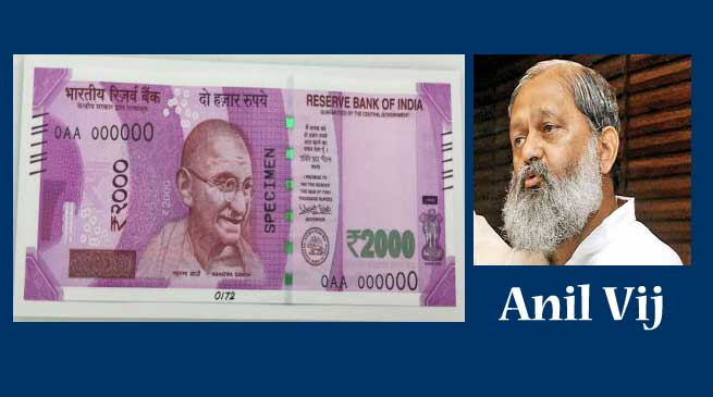 गांधी की तस्वीर, नोटों से भी हटा देनी चाहिए- मंत्री अनिल विज