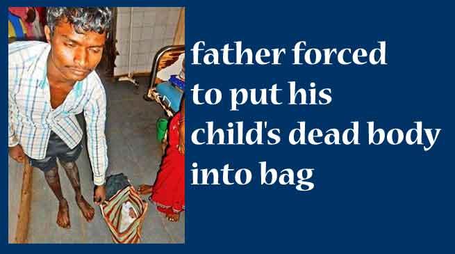 जगदलपुर- जब एक पिता को मृत बच्चे का शव झले में ले कर जाना पड़ा