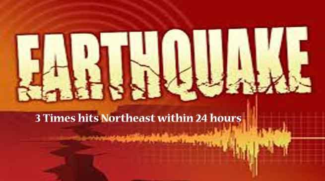 24 घंटे के भीतर पूर्वोत्तर में भूकंप के तीन झटके