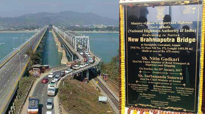 नितिन गडकरी ने किया ब्रह्मपुत्र पर नए सराईघाट पुल का उद्घाटन