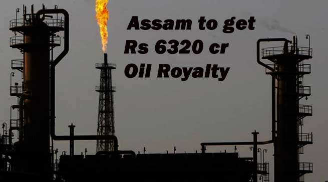कच्चे तेल की रायल्टी- असम को केंद्र से मिलेगा 6320 करोड़