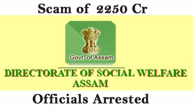समाज कल्याण विभाग घोटाला, 6 अधिकारी गिरफ्तार