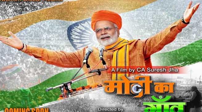फिल्म 'मोदी का गांव' के रिलीज़ पर सेंसर बोर्ड ने लगाई रोक