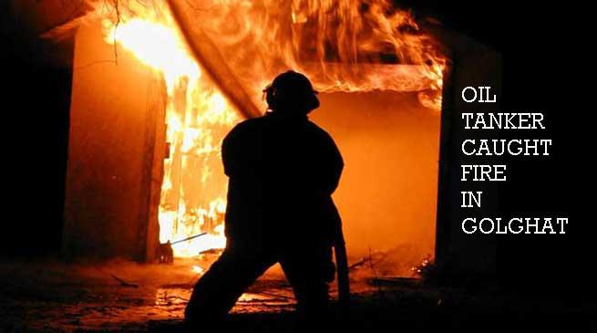 असम- तेल टैंकर में लगी आग, 4 की मौत 30 घायल