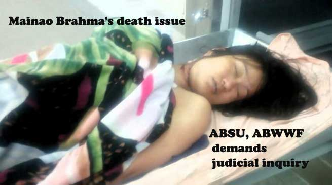 माईनाव ब्रह्म की मौत का मामला- ABSU और ABWWF द्वारा न्यायिक जांच की मांग