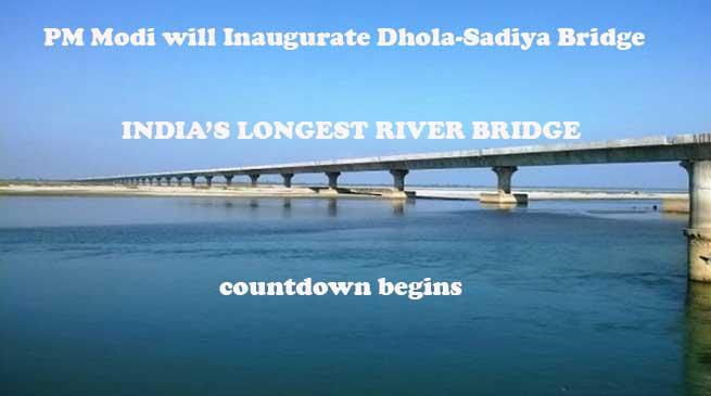 मोदी करेंगे धोला-सदिया पुल का उद्घाटन