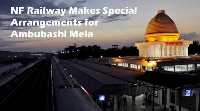 अंबुबाची मेला, एनएफ रेलवे ने की व्यवस्थाएं
