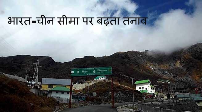 सिक्किम - भारत-चीन सीमा पर बढ़ता जा रहा है तनाव