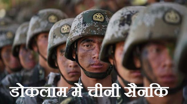 सिक्किम विवाद- डोकलाम में जमा हो रहे हैं चीनी सैनिक