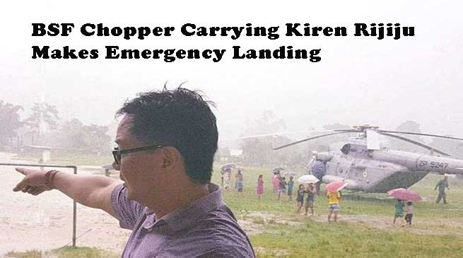 किरेन रिजीजू के हेलीकाप्टर की आपात लैंडिंग
