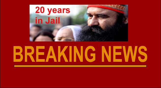 डेरा प्रमुख राम रहीम 20 साल काटेंगे जेल