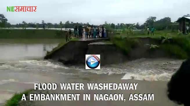 असम में बाढ़ का कहर- पुल और बाँध तिनके की तरह बह गए