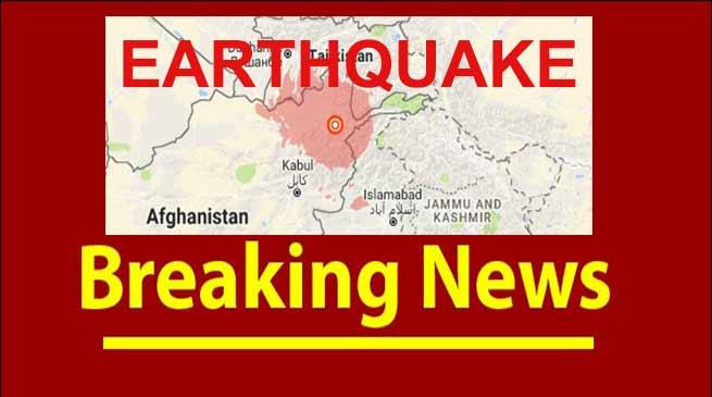 भूकंप से कांपा दिल्ली समेत उत्तर भारत और अफ़ग़ानिस्तान