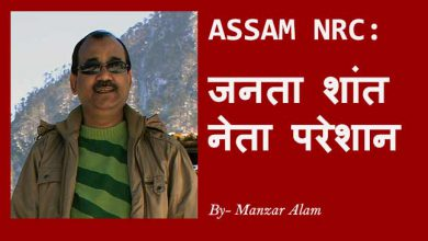 Photo of असम एनआरसी: जनता शांत, नेता परेशान