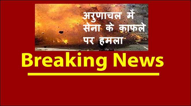 अरुणाचल: गणतंत्र दिवस से पहले सेना के काफले पर हमला, कोइ हताहत नहीं