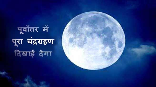 चंद्रग्रहण 2018- पूर्वोत्तर भारत में पूरा चंद्रग्रहण दिखाई देगा