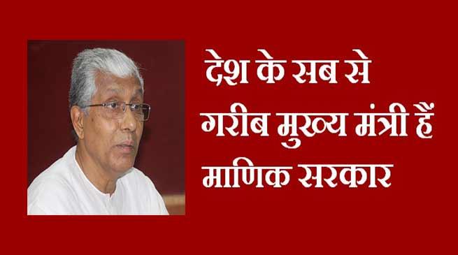 त्रिपुरा: देश का सब से गरीब मुख्य मंत्री हैं माणिक सरकार