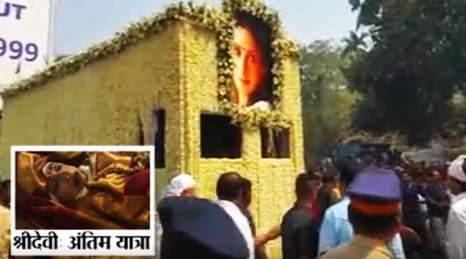 श्रीदेवी का अंतिम यात्रा, त्रिंगा में लिपटा है पार्थिव शरीर