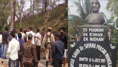Photo of असम: कोकराझाड़ में श्यामा प्रसाद मुखर्जी की प्रतिमा तोड़ी गई