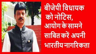 Photo of असम: बीजेपी विधायक को नोटिस, आयोग के सामने साबित करें अपनी भारतीय नागरिकता