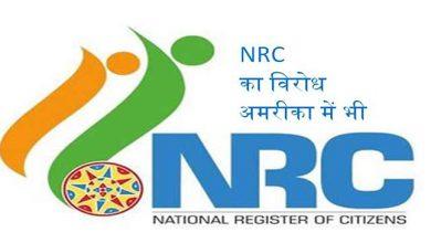 Photo of असम: NRC का विरोध अमरीका में भी