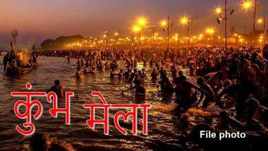 Photo of कुंभ मेला:  प्रयाग कुंभ मेले में 12 करोड़ करेंगे स्नान