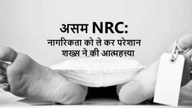Photo of असम NRC: नागरिकता को ले कर परेशान शख्स ने की आत्महत्त्या
