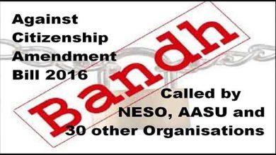 Photo of नागरिकता संशोधन बिल का विरोध- NESO, AASU ने किया नार्थईस्ट बंद का आह्वान