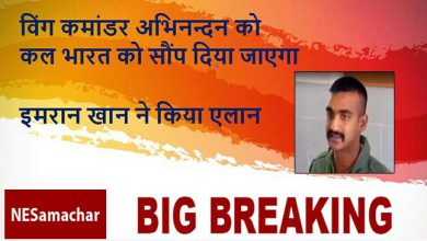 Photo of विंग कमांडर अभिनंदन कल भारत लौटेंगे, पाकिस्तान पीएम इमरान खान ने किया ऐलान