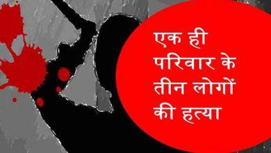 Photo of अरुणाचल प्रदेश: एक ही परिवार के तीन लोगों की हत्या