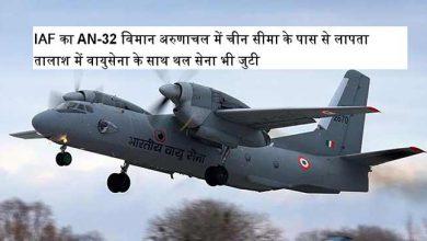 Photo of IAF का AN-32 विमान अरुणाचल में चीन सीमा के पास से लापता – LIVE UPDATE