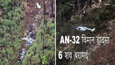 Photo of IAF AN-32 विमान हादसा: 6 वायु सैनिकों के शव और अवशेष बरामद