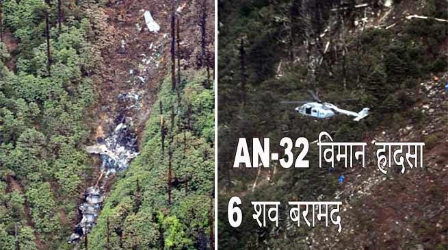 IAF AN-32 विमान हादसा: 6 वायु सैनिकों के शव और अवशेष बरामद