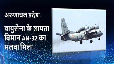 Photo of अरुणाचल प्रदेश: वायुसेना के लापता विमान AN-32 का मलबा मिला