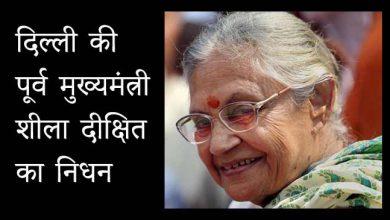 Photo of दिल्ली की पूर्व मुख्यमंत्री शीला दीक्षित का निधन