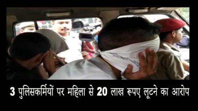 Photo of असम: 3 पुलिसकर्मियों पर महिला से 20 लाख रूपए लूटने का आरोप, तीनो गिरफ्तार