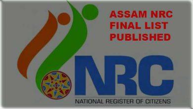 Photo of Assam NRC LIVE : final list प्रकाशित, 19 लाख नाम अब भी लिस्ट से बाहर