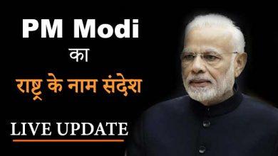 Photo of PM मोदी आज रात 8 बजे देश को संबोधित करेंगे- कश्मीर और धारा 370 पर कर सकते हैं चर्चा
