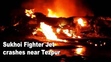 Photo of असम: तेजपुर के पास लड़ाकू विमान सुखोईSu-30 क्रैश