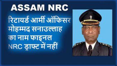 Photo of ASSAM NRC: रिटायर्ड आर्मी ऑफिसर मोहम्मद सनाउल्लाह का नाम फाइनल NRC ड्राफ्ट में नहीं