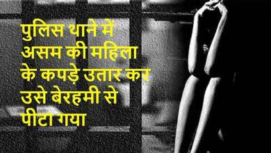 Photo of Gurugram के पुलिस थाने में असम की महिला के कपड़े उतार कर उसे बेरहमी से पीटा गया