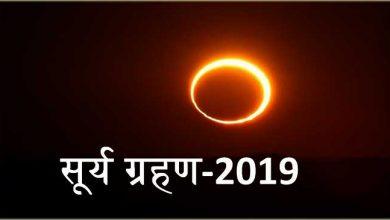 Photo of Surya Grahan 2019: कल लगेगा साल का आखिरी सूर्य ग्रहण