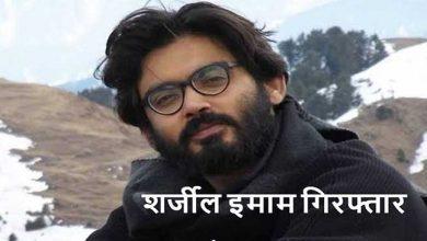 Photo of शर्जील इमाम बिहार के जहानाबाद से गिरफ्तार