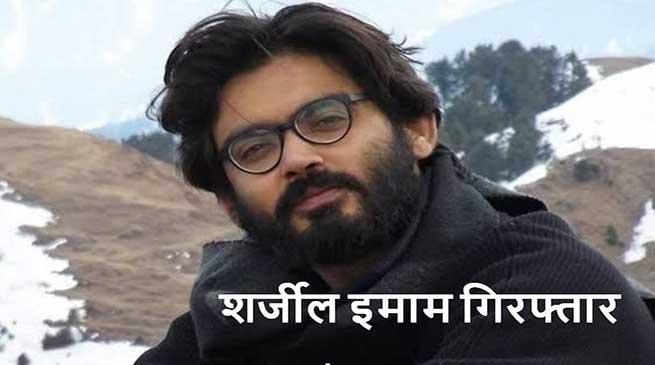 शर्जील इमाम बिहार के जहानाबाद से गिरफ्तार