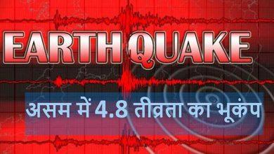 Photo of असम: बोंगाईगांव में 4.8 तीव्रता का भूकंप