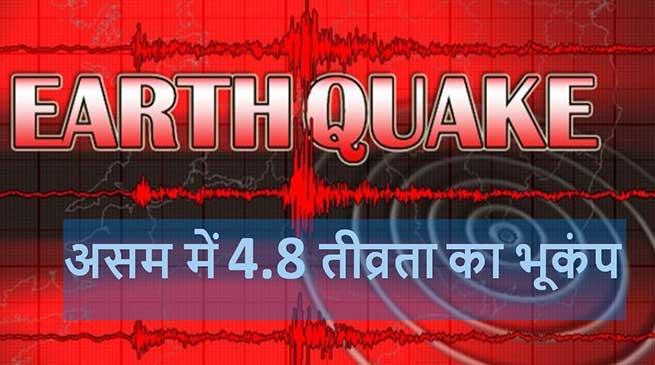 असम: बोंगाईगांव में 4.8 तीव्रता का भूकंप, कोई हताहत नहीं